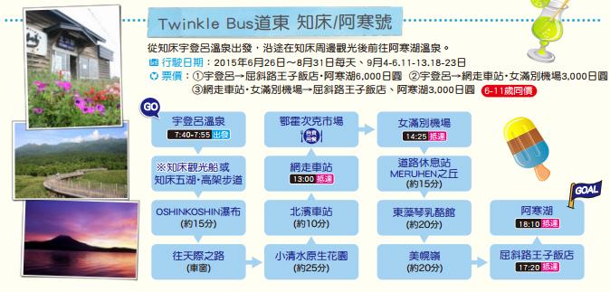 Twinkle-Bus-2