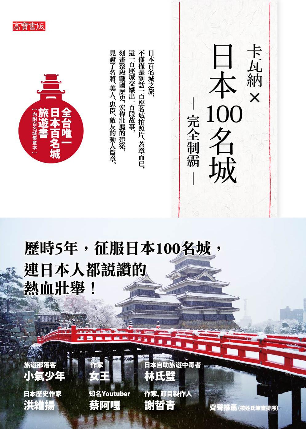 CI099卡瓦納x日本100名城完全制霸 封面+書腰 (1).jpg