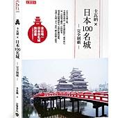 CI099卡瓦納x日本100名城完全制霸-立體書 (1).jpg