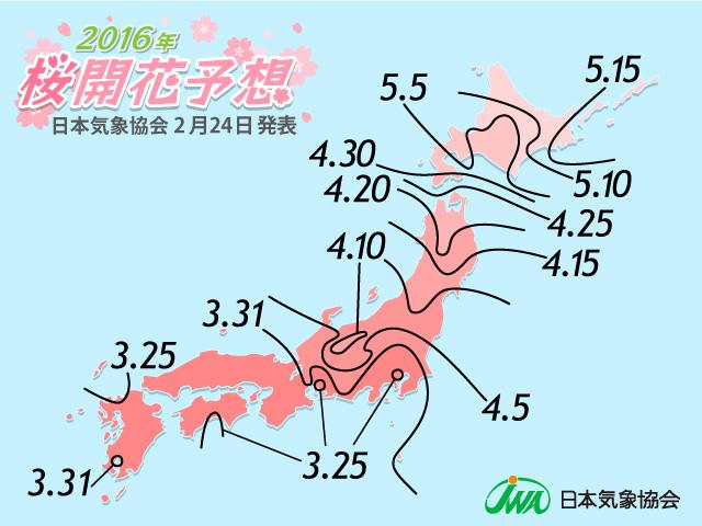 桜開花予想第2回_前線図.jpg