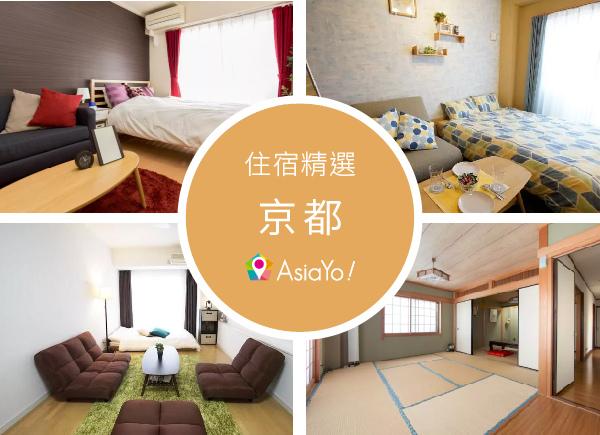 AsiaYo_blog_京都-02