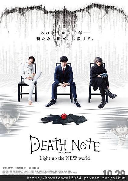 deathnote2016.jpg