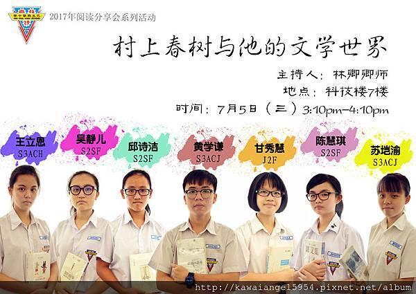 村上-学生版本 (1).jpg