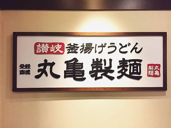 丸龜製麵改_12.jpg