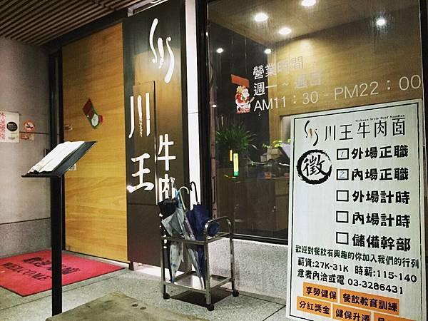 牛肉麵改_13.jpg