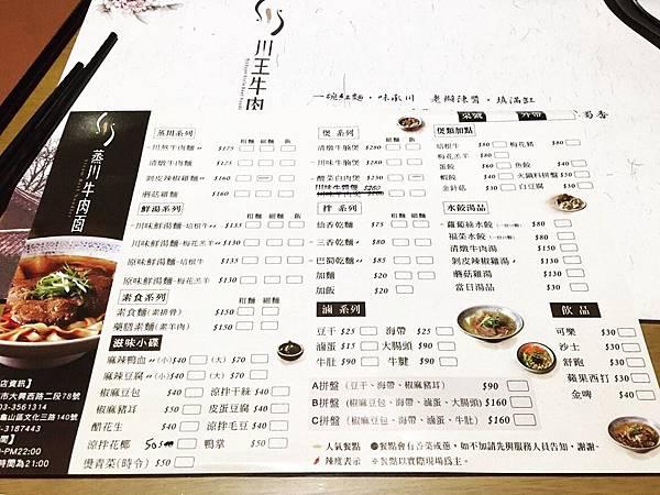 牛肉麵改_19.jpg