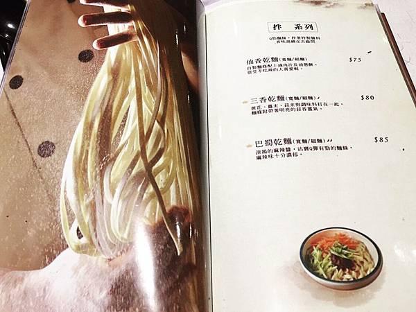 牛肉麵改_15.jpg