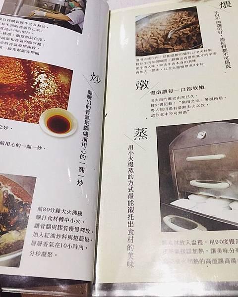 牛肉麵改_10.jpg