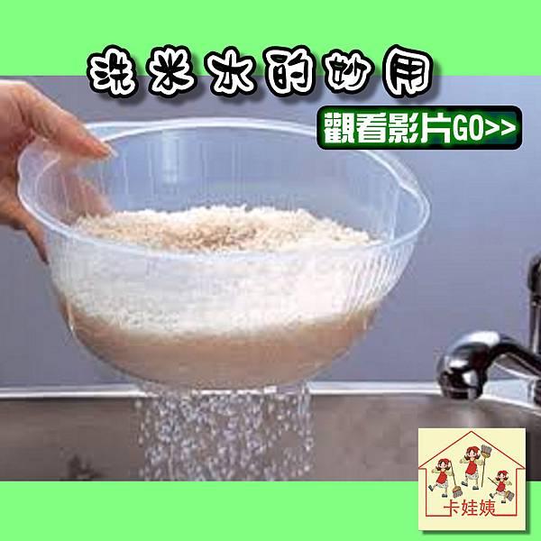 洗米水的妙用.jpg