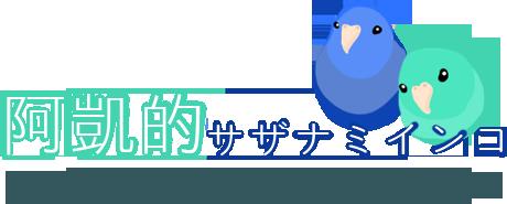 阿凱的橫斑鸚鵡_浮水印LOGO