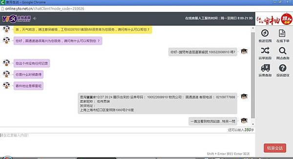 201512291340圓通客服回覆.jpg
