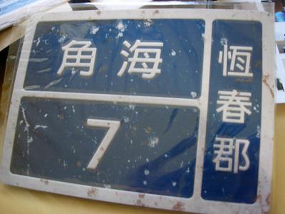 DSCN6177.jpg