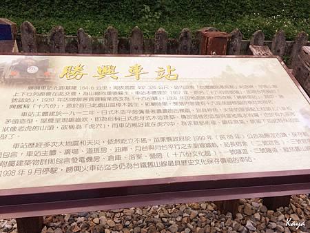 苗栗 勝興火車站