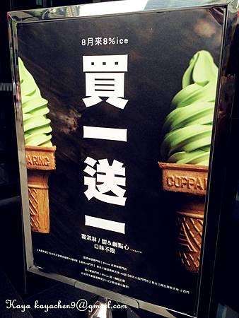 8%ice冰淇淋