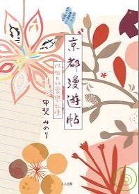 kyto-book2.jpg