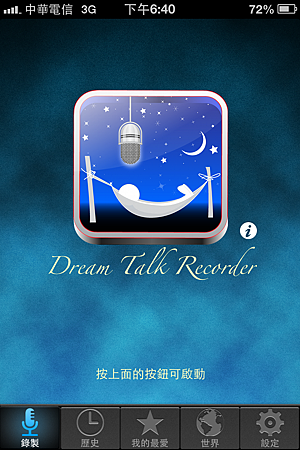 DREAM RECORDER-2