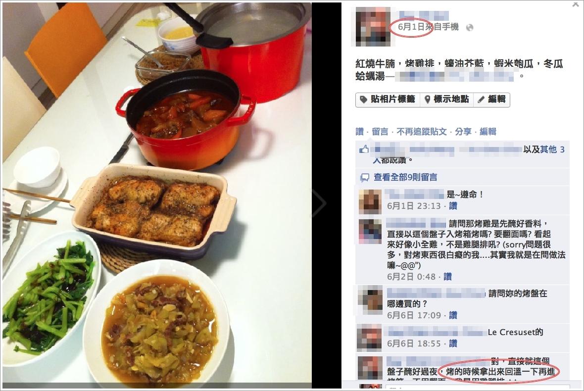 LC烤盤-3