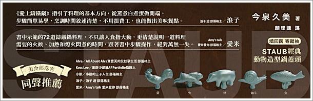 愛上鑄鐵鍋cover-書腰版.jpg