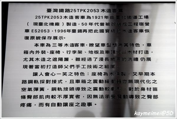 090608台北機廠 - 21.jpg