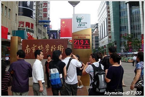 090922上海 - 036.jpg