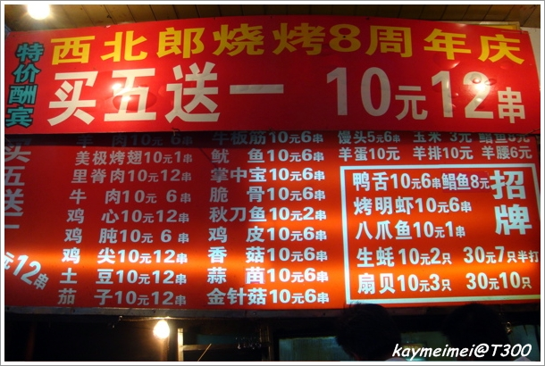 090922上海 - 083.jpg