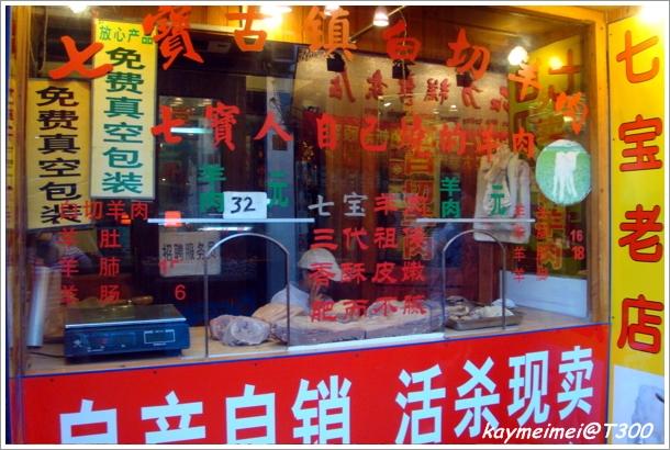 090922上海 - 115.jpg