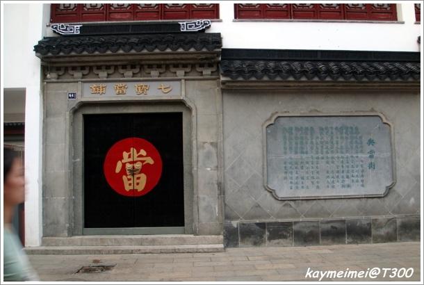 090922上海 - 121.jpg