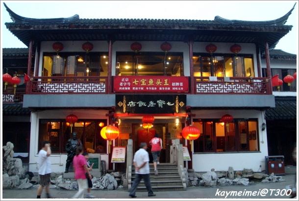 090922上海 - 135.jpg