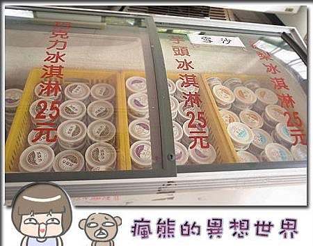 糖廠冰店2