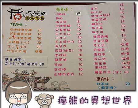 大廟口旗魚黑輪1-1