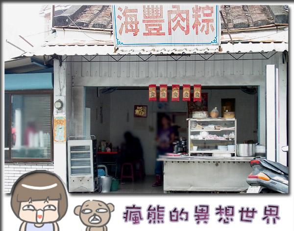 海豐肉粽1