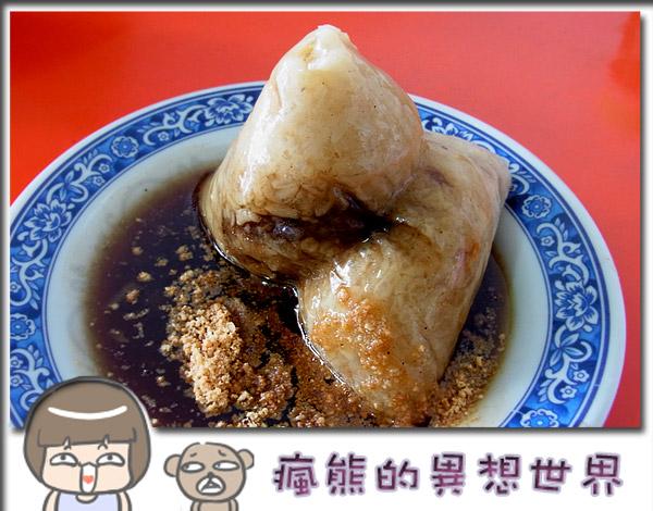 海豐肉粽3