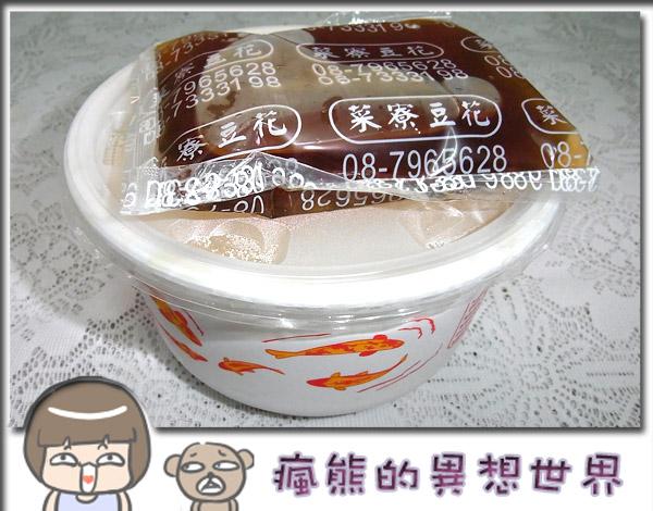 菜寮豆花1