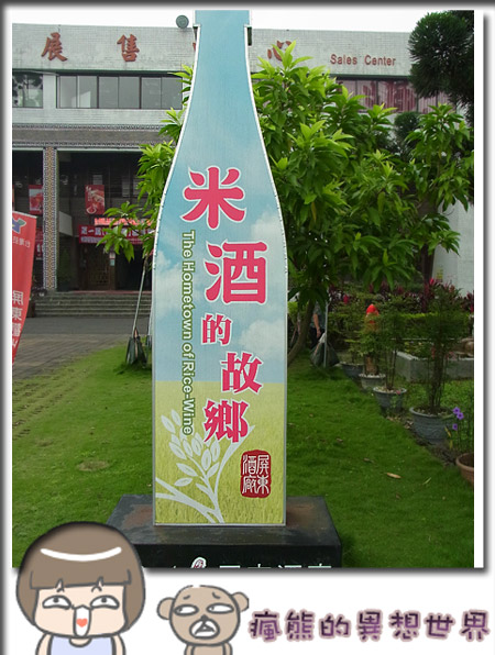 屏東台酒廠1