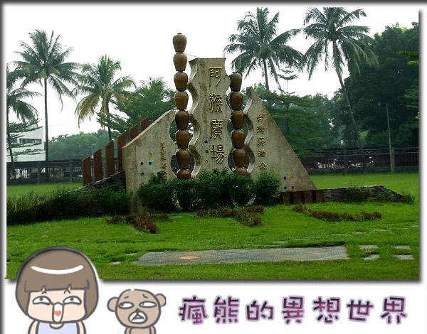 屏東台酒廠7