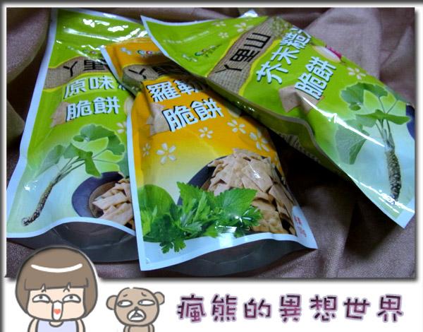 糙米脆片1