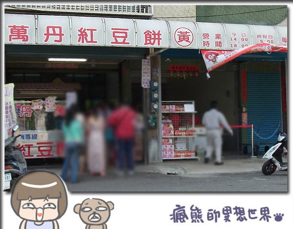 萬丹紅豆餅黃1