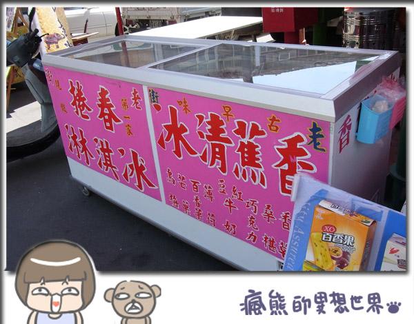 第一冰淇淋1