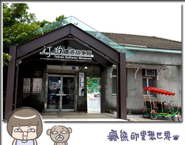 打狗鐵道故事館1
