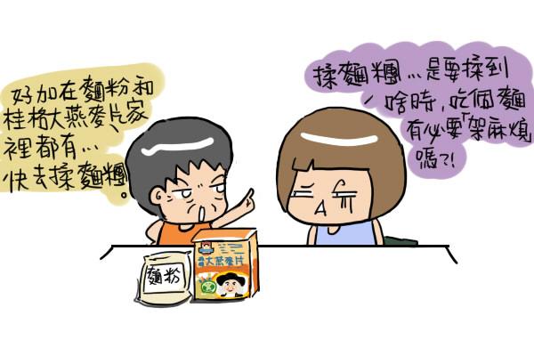 桂格機能燕麥麵2