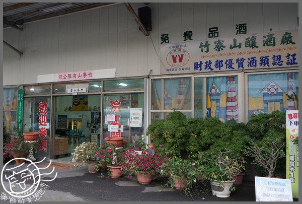 竹寮山酒廠1