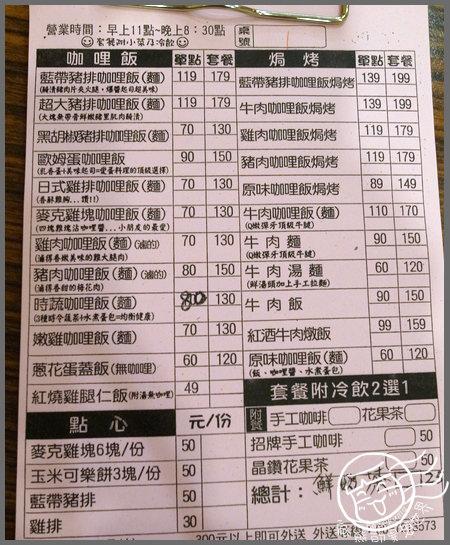 咖哩工坊3