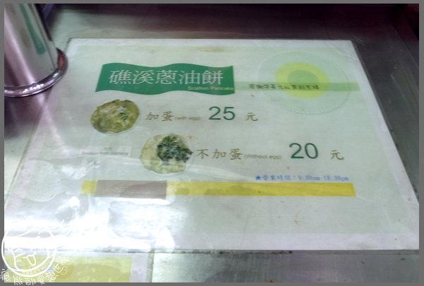 柯氏蔥油餅3