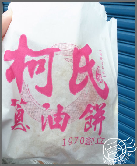 柯氏蔥油餅5