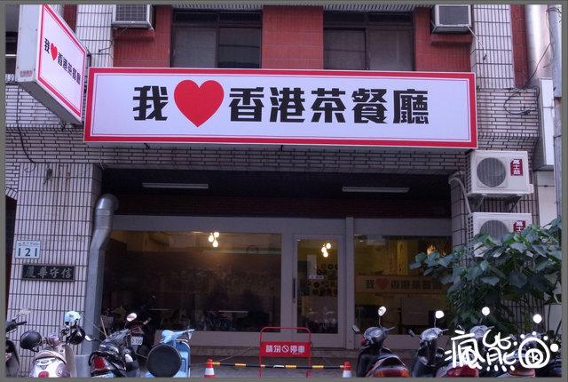 我愛香港茶餐廳1