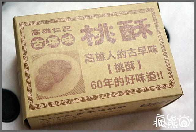 仁記桃酥1