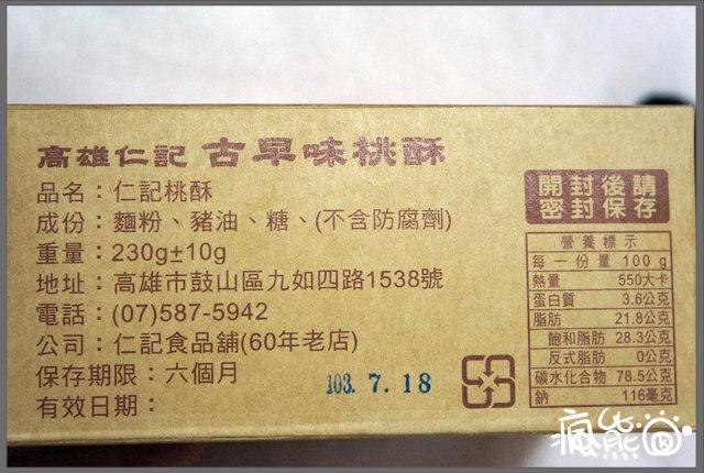 仁記桃酥2