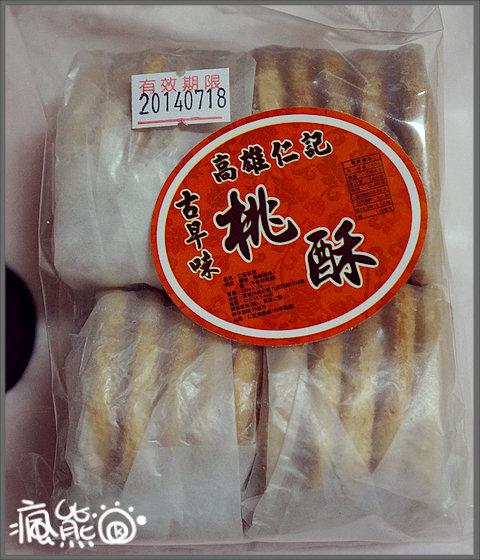仁記桃酥3