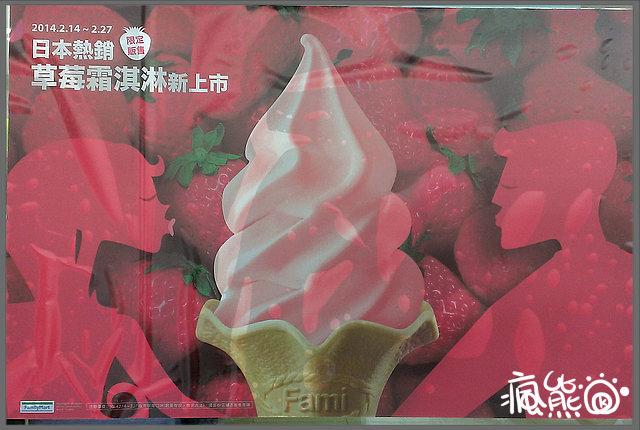 全家雙淇淋3