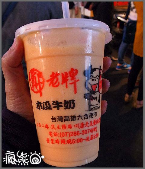6合鄭老牌木瓜牛乳3